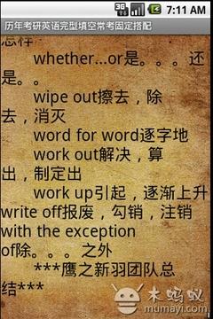 历年考研英语完型填空常考固定搭配
