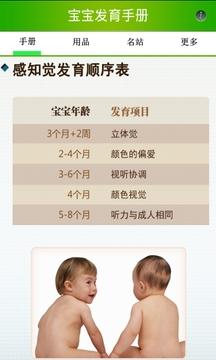 宝宝发育手册