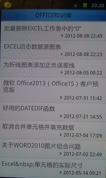 OFFICE知识库