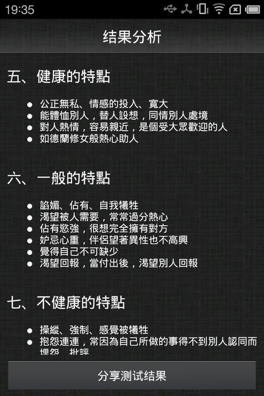 九型人格测试(114题)