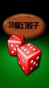 3D魔幻骰子