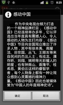 感动中国贰