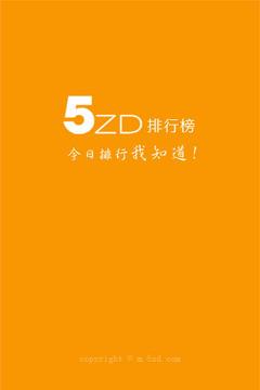 5ZD排行榜(HD)