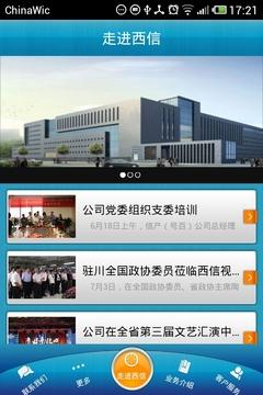中国西部信息中心