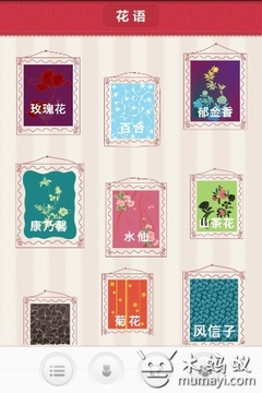 花·语-送花贴士