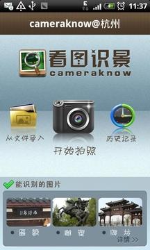 看图识景(杭州旅游)