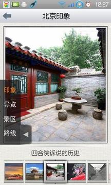 北京旅游攻略途途导游