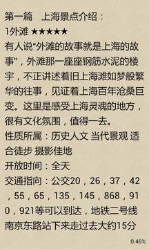 上海实用自助旅游攻略