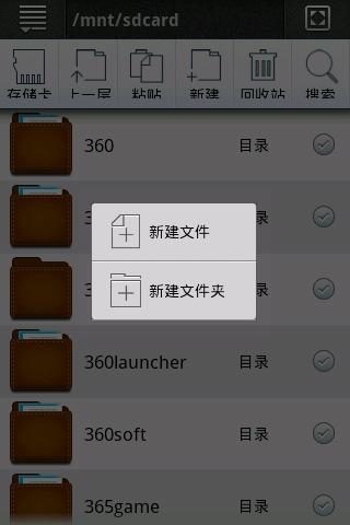 摆渡船文件管理器手机版