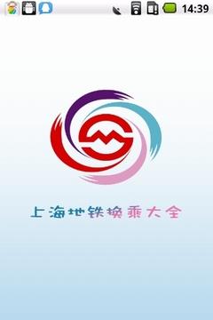 上海地铁换乘大全