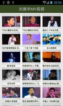 刘德华MV视频