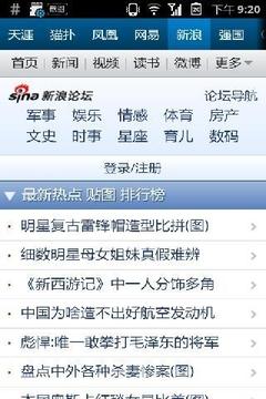 安卓社区论坛浏览器