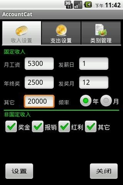 AccountCat 记帐助手