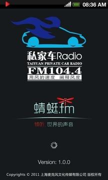 太原私家车Radio