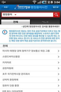 韩国行政用语词典