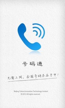 上海号码通