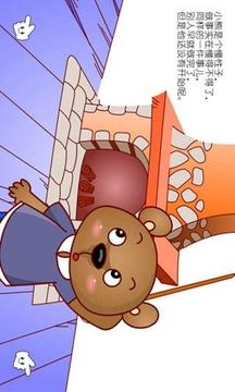 乐1图书慢吞吞的小熊