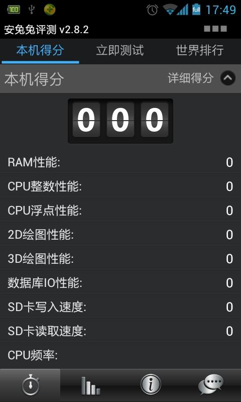 安兔兔CPU大师完整版