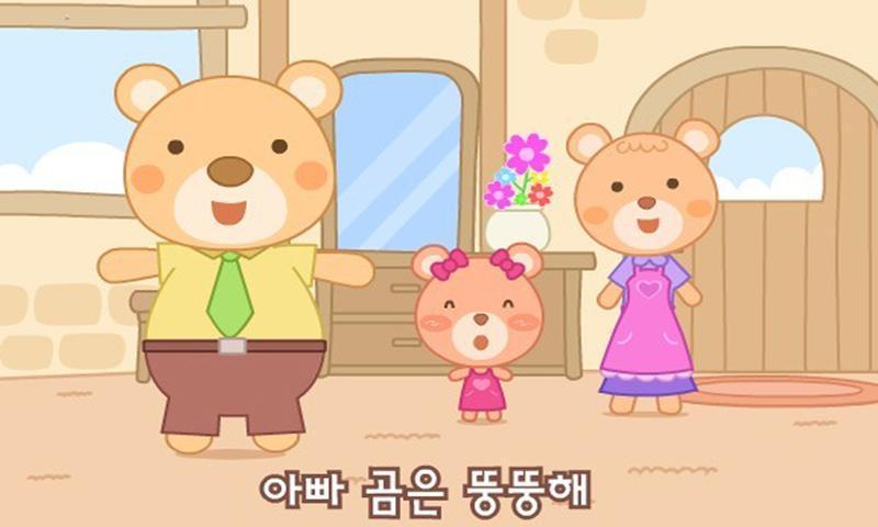 小熊一家卡通图片