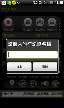 kadaGo好神騎體驗版-單車旅行記錄器