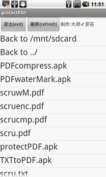 PDF保护工具