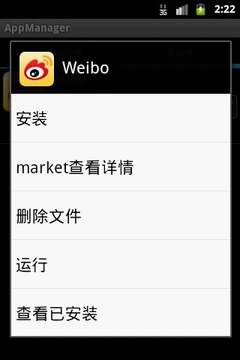 App管家(AppManager)