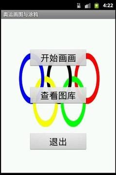 奥运画图与涂鸦