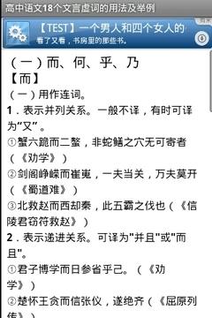 高中语文18个文言虚词的用法及举例