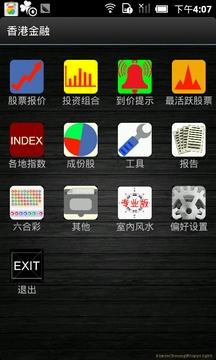 香港金融 香港股票