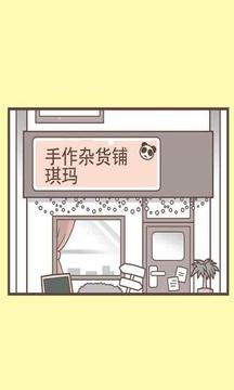 日系漫画之琪玛1