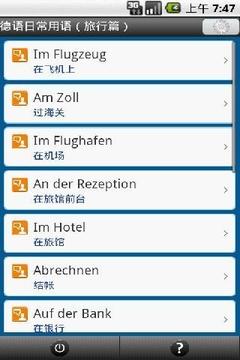 德语日常用语(旅行篇)