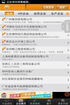 中国酒店用品网