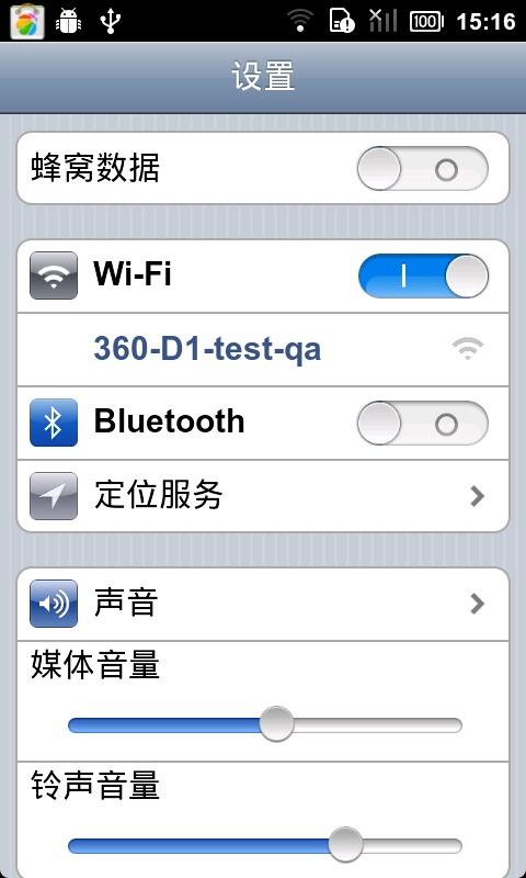 iOS系统设置