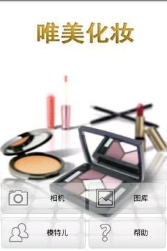唯美化妆 免费