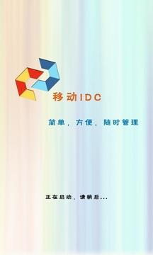 移动IDC