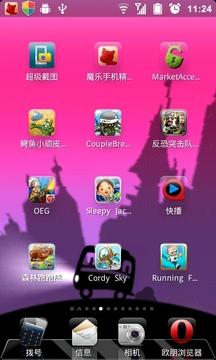 盖亚界面 Gaya3D Launcher