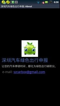 深圳汽车绿色出行