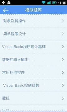 VB语言程序设计