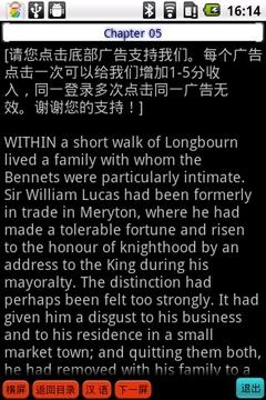 傲慢与偏见英汉双语读物