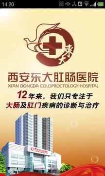 西安东大肛肠医院