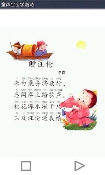 童声宝宝学唐诗