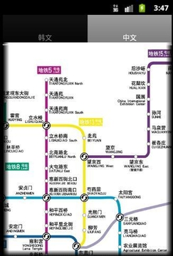 地铁图(지하철 노선도)