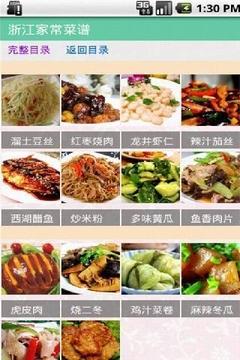 浙江家常菜
