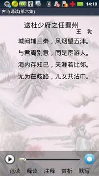 古诗诵读第六集