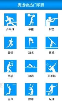 奥运名将(中国版)