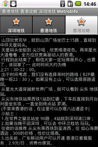香港地铁 深圳地铁 香港攻略