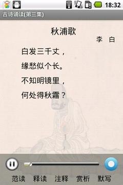 古诗诵读第三集