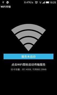 WiFi传输(WiFiTransfer)