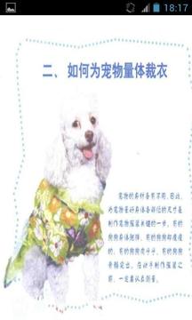 宠物服装DIY