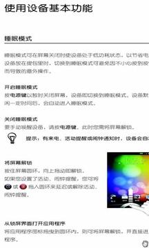 HTC G13野火S用户手册